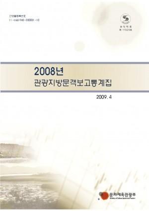 2008 관광지방문객보고통계