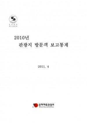 2010 관광지방문객보고통계
