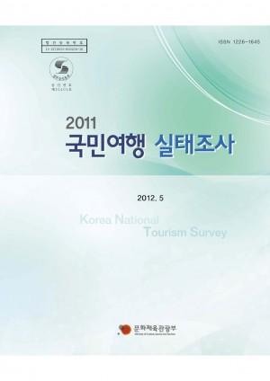 2011 국민여행실태조사
