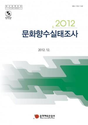 2012 문화향수실태조사