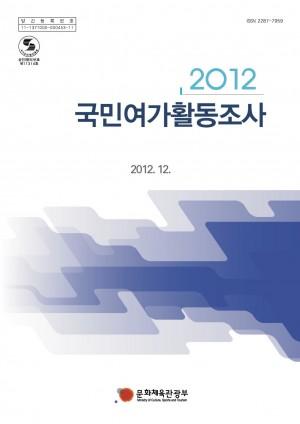 2012 국민여가활동조사