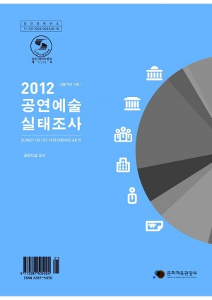 2012 공연예술실태조사