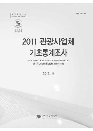 2011 관광사업체 기초통계조사