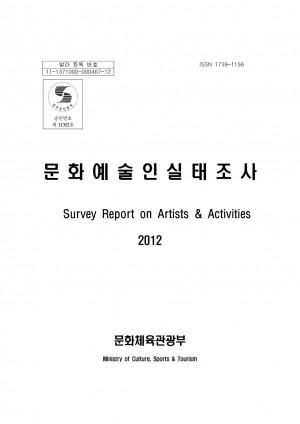 2012 문화예술인실태조사