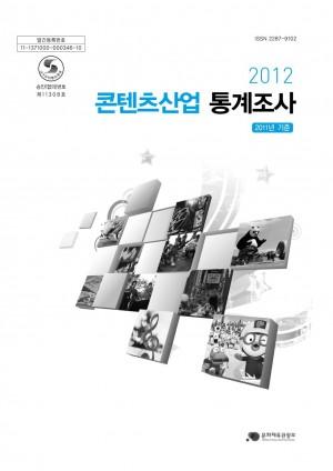 2012 콘텐츠산업통계