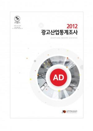 2012 광고산업통계조사