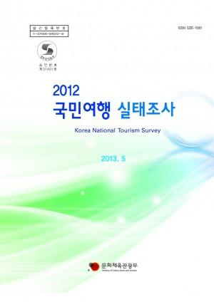 2012 국민여행실태조사