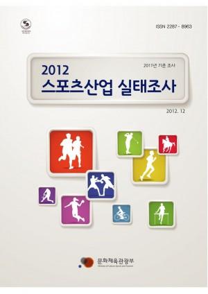 2012 스포츠산업실태조사