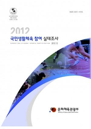 2012 국민생활체육활동참여실태조사