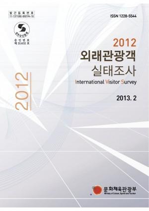 2012 외래관광객실태조사