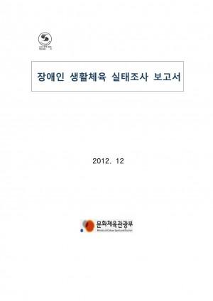 2012 장애인생활체육실태조사