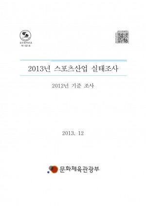 2013 스포츠산업실태조사