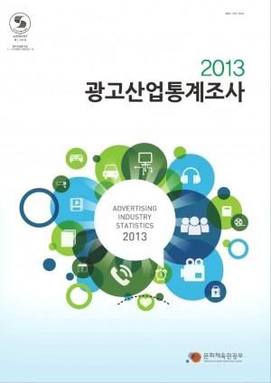2013 광고산업통계조사