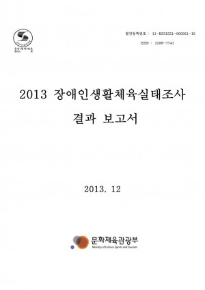 2013 장애인생활체육실태조사