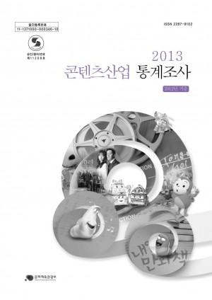 2013 콘텐츠산업통계