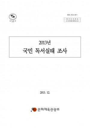 2013 국민독서실태조사