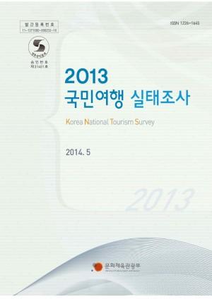 2013 국민여행실태조사