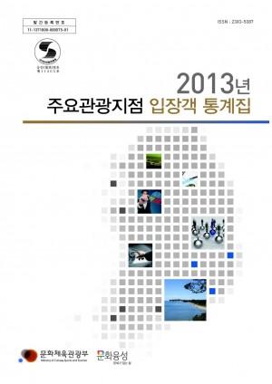 2013 주요관광지점 입장객통계