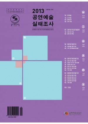2013 공연예술실태조사