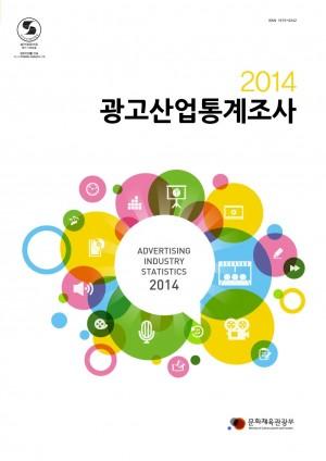 2014 광고산업통계조사