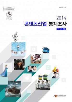 2014 콘텐츠산업 통계조사