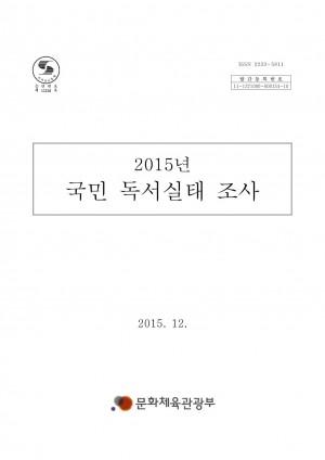 2015 국민독서실태조사