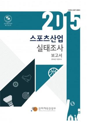 2015 스포츠산업실태조사