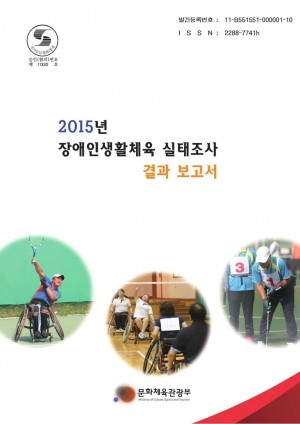 2015 장애인생활체육실태조사