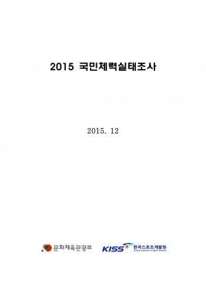 2015 국민체력 실태조사