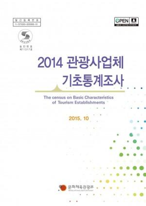 2015 관광사업체 기초통계조사