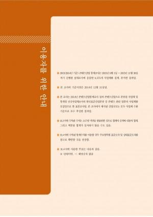 2015 콘텐츠산업통계조사