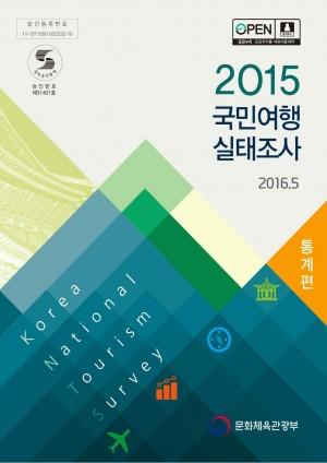 2015 국민여행실태조사