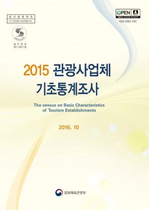 2016 관광사업체 기초통계조사
