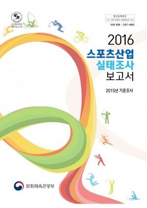 2016 스포츠산업실태조사