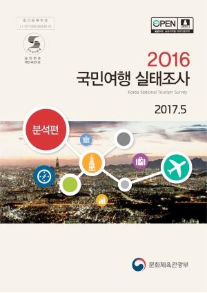 2016 국민여행실태조사