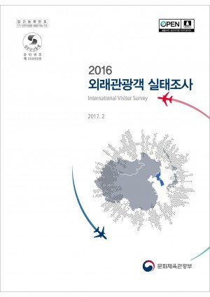 2016 외래관광객 실태조사