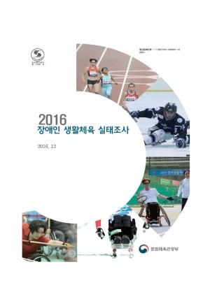 2016 장애인생활체육실태조사