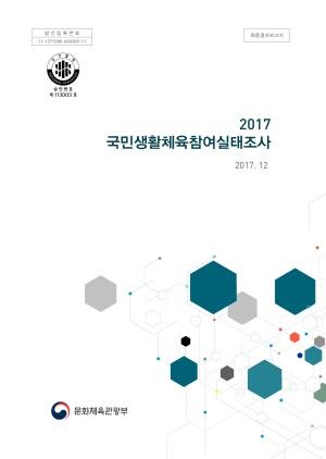 2017 국민생활체육참여실태조사