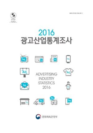 2016 광고산업통계조사