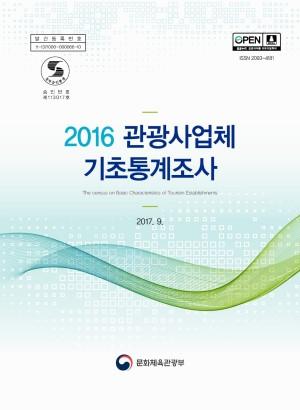 2017 관광사업체기초통계조사