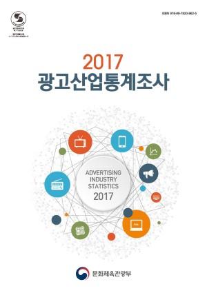 2017 광고산업통계조사