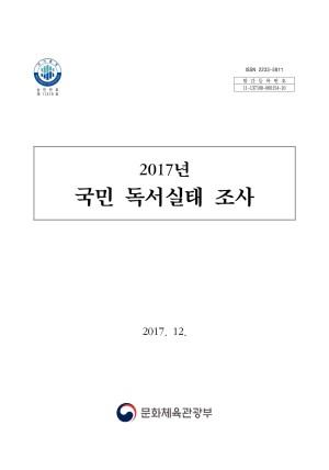 2017 국민독서실태조사