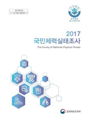 2017 국민체력실태조사