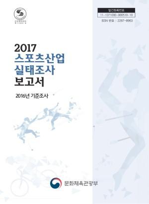 2017 스포츠산업실태조사