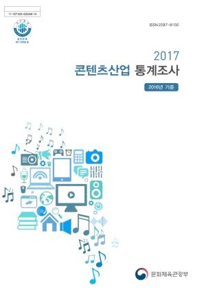 2017 콘텐츠산업통계조사