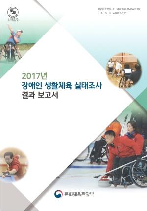 2017 장애인생활체육실태조사