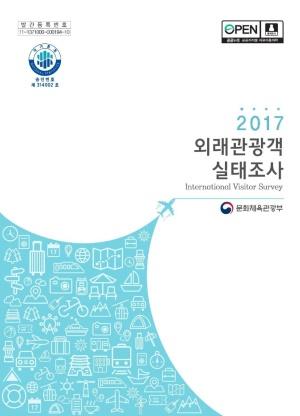 2017 외래관광객실태조사