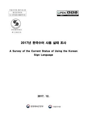 2017 한국수어사용실태조사