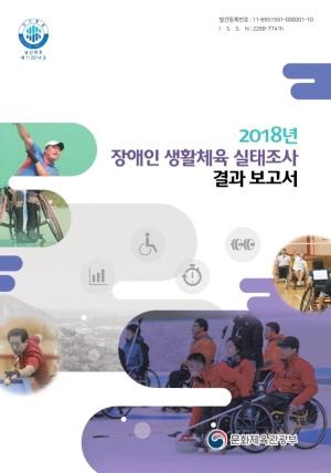 2018 장애인생활체육실태조사