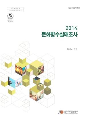 2014 문화향수실태조사